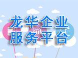 龙华区企业服务平台