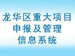 龙华区重大项目申报及信息管理系统