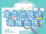 龙华区统计直报系统