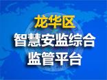 龙华区智慧安监综合监管平台