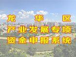 龙华区产业发展专项资金申报系统