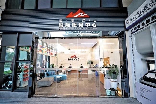 深圳红山国际服务中心揭牌启用