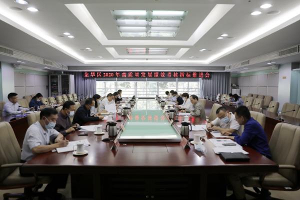 纳沙同志主持召开龙华区2020年高质量发展绩效考核指标推进会
