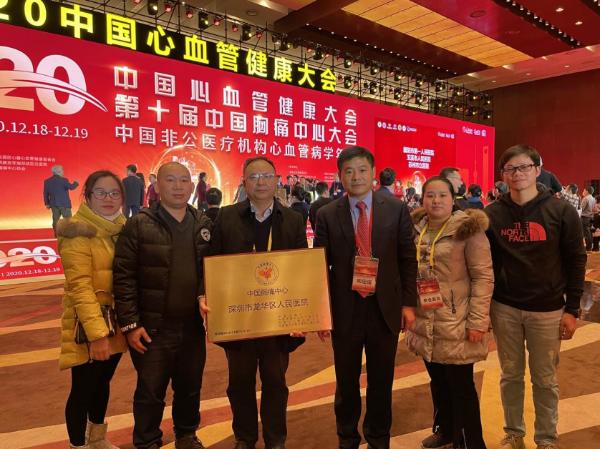 龙华区人民医院通过国家级标准版胸痛中心认证