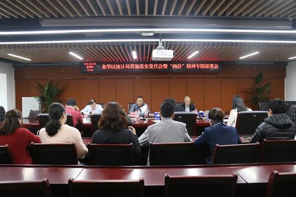 """区统计局贯彻落实区党代会暨""""两会""""精神专题部署会"""