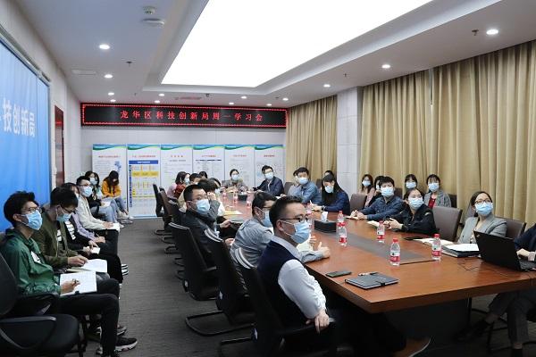 科技创新局举行金融知识专题学习交流会