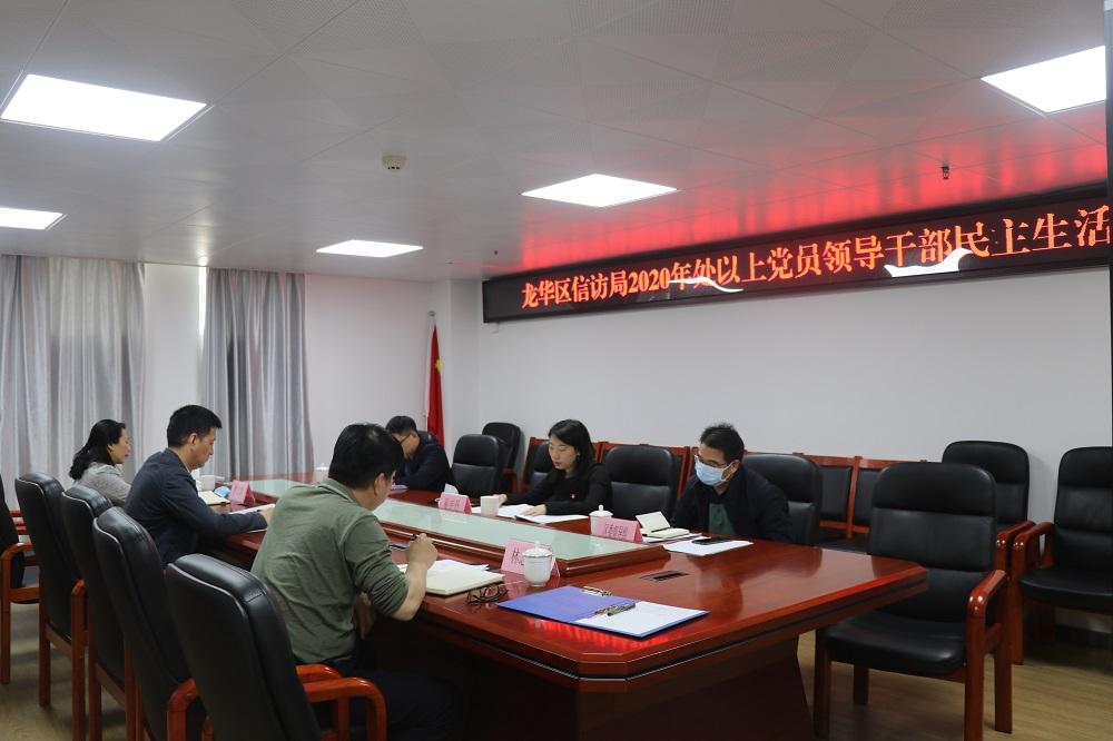 区信访局召开2020年度党员领导干部民主生活会