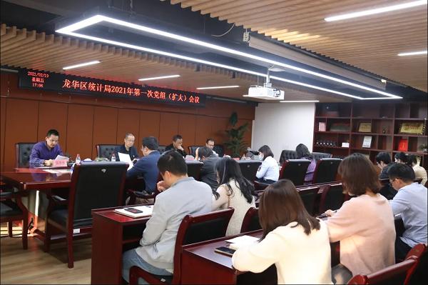 龙华区统计局召开党组(扩大)会议