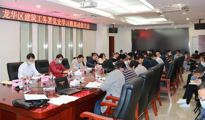 龙华区建筑工务署召开党史学习教育动员大会