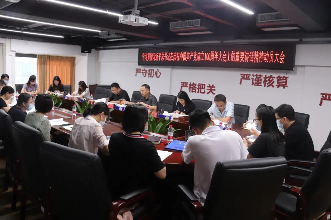 龙华区会计核算中心召开学习贯彻习近平总书记在庆祝中国共产党成立100周年大会上的重要讲话精神动员大会