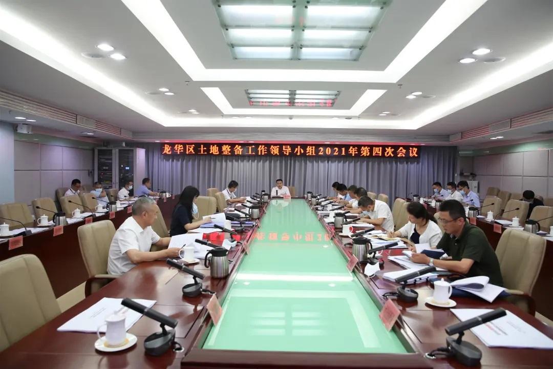 龙华区召开土地整备工作领导小组2021年第四次会议