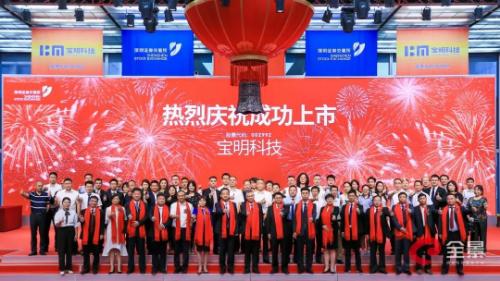 龙华企业宝明科技在中小板成功上市