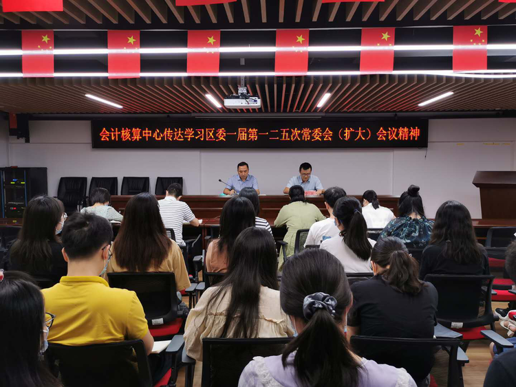 会计核算中心传达学习区委一届第一二五次常委会(扩大)会议精神