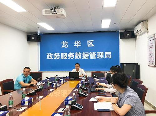 龙华区举行政务公开标准化规范化试点及相关业务培训