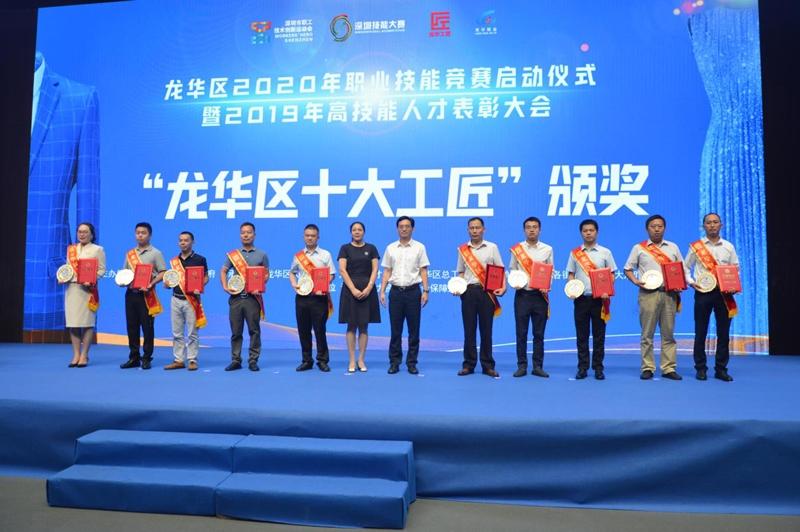 龙华区2020年职业技能竞赛启动仪式暨2019年高技能人才表彰大会隆重举行