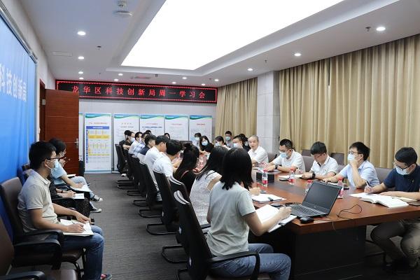 """龙华区科技创新局举行""""周一学习会"""""""