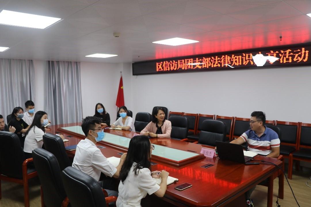 龙华区信访局团支部开展法律知识分享活动