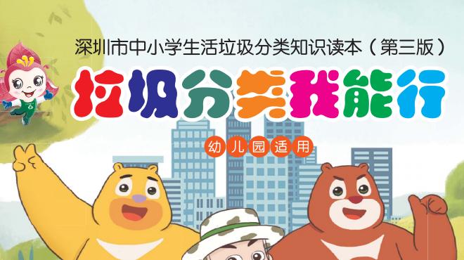 深圳市生活垃圾分类知识读本第三版(幼儿园适用)