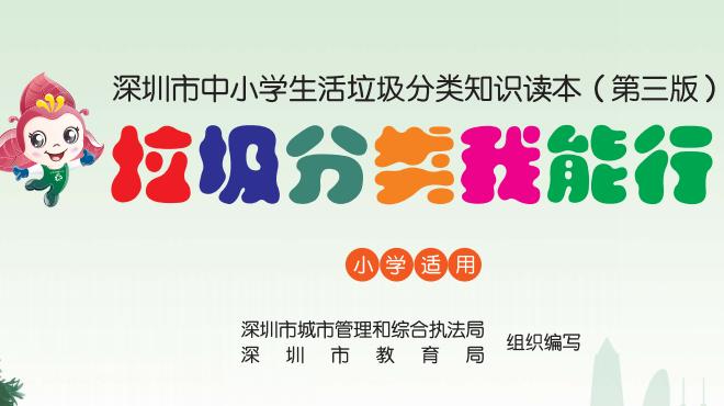 深圳市生活垃圾分类知识读本第三版(小学适用)