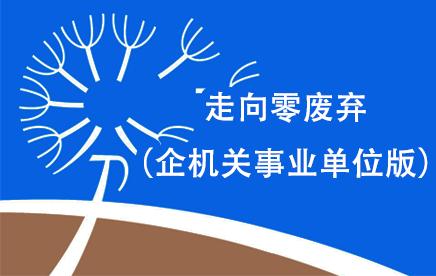 深圳市垃圾分类宣讲课件(企事业单位版)