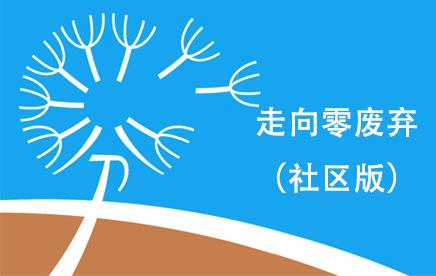 深圳市垃圾分类宣讲课件(社区版)