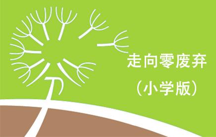 深圳市垃圾分类公众教育课件(小学版)