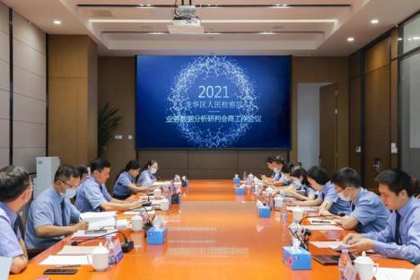 龙华区检察院召开2021年上半年业务数据分析研判会商工作会议