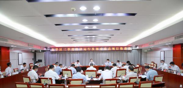 王卫书记主持召开龙华区三季度经济运行及部分重点项目推进会