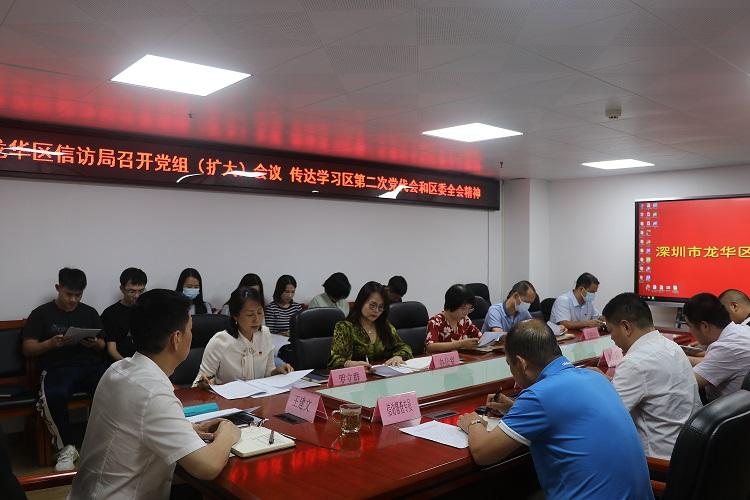 龙华区信访局召开党组(扩大)会议传达学习区第二次党代会和区委全会精神