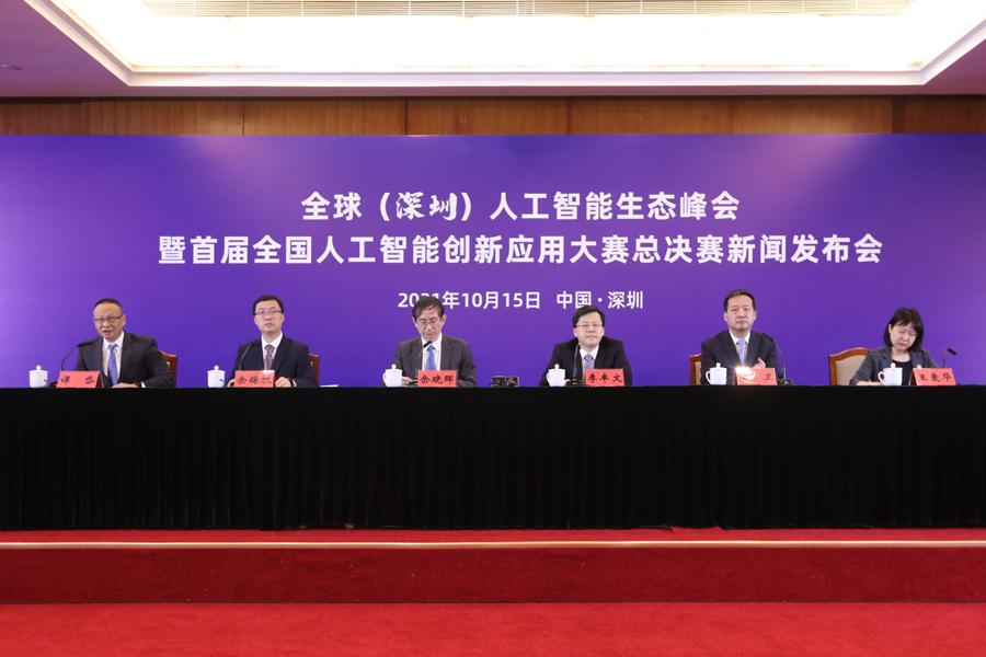 Longhua to host 1st national AI contest finals next month,longhua,longhua district,Longhua Government Online