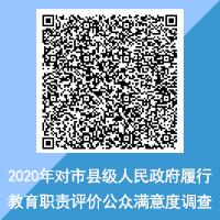 2020年对市县级人民政府履行教育职责评价公众满意度调查 龙华区,龙华政府在线,龙华区政府在线