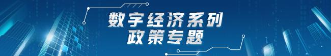 数字经济系列政策专题,龙华区,龙华政府在线,龙华区政府在线