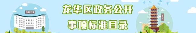 龙华区政务公开事项标准目录 龙华区,龙华政府在线,龙华区政府在线