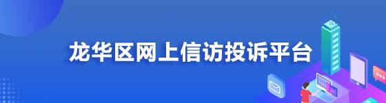 龙华区网上信访投诉平台